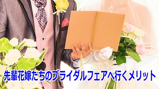 先輩花嫁達100人のアンケートでブライダルフェアを成功させる!