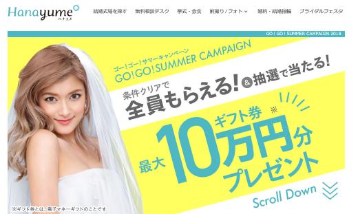 ハナユメ式場予約サービスはキャンペーンが狙い目!