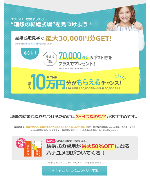 ハナユメ キャンペーン