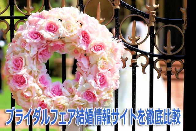 先輩花嫁の式場予約サービス徹底比較!