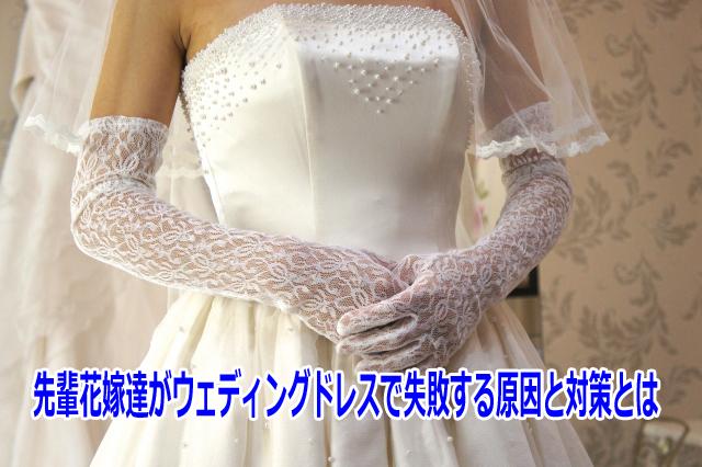 先輩花嫁達100人の成功させる結婚式ウェディングドレス選び