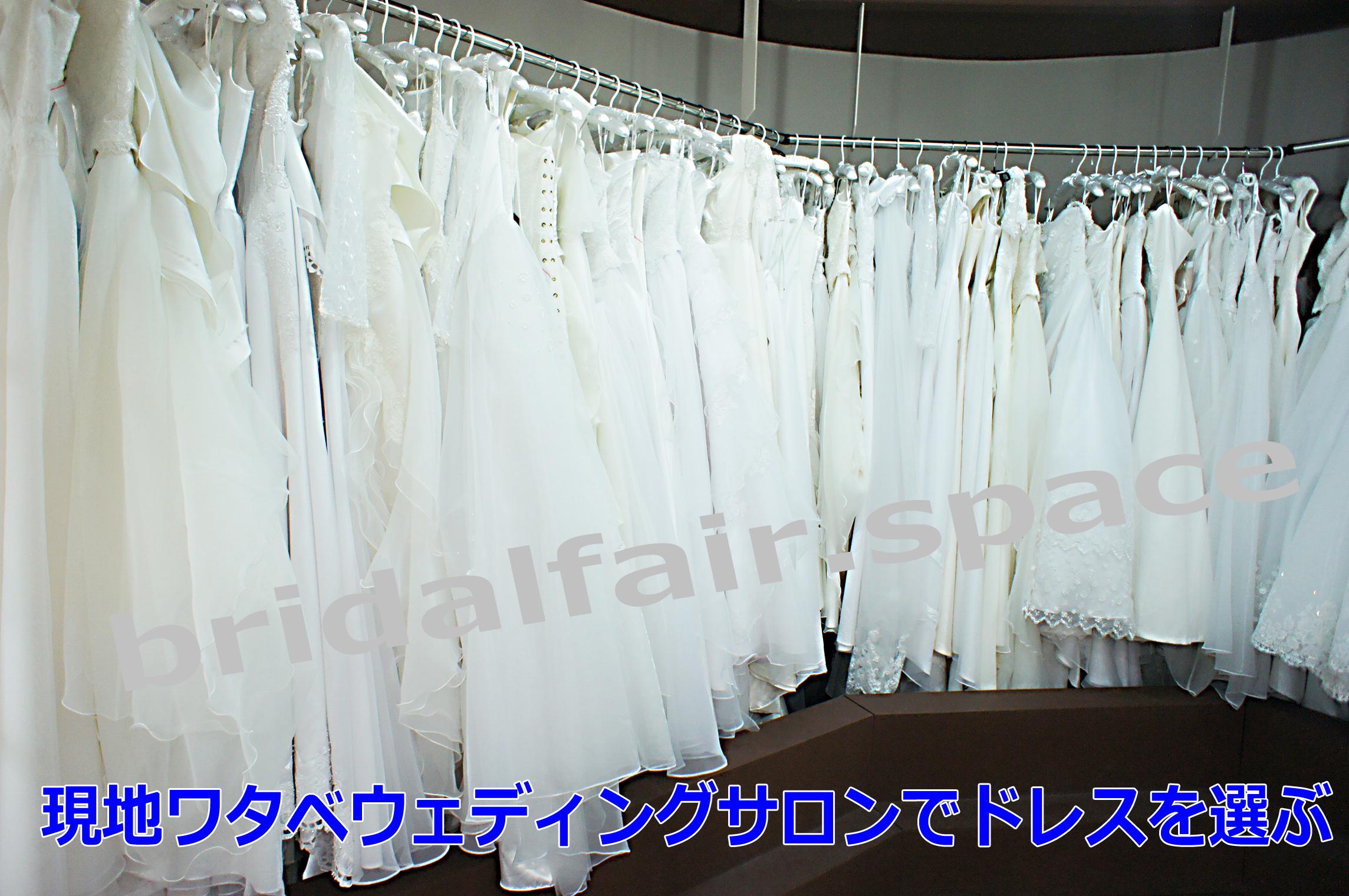 ブライダル サイパン ワタベウェディングサロン ドレス